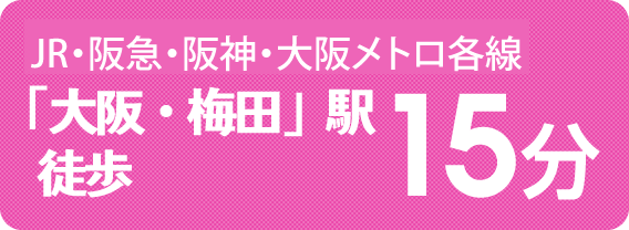 「大阪・梅田」駅 徒歩15分