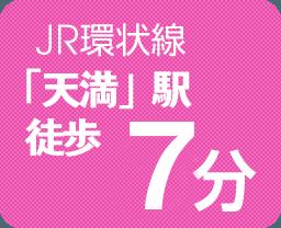 「天満」駅 徒歩8分