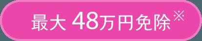 最大48万円免除※