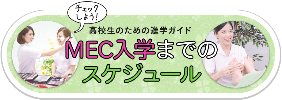 MEC入学までのスケジュール