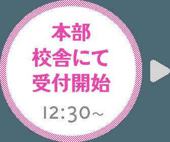本部校舎にて受付開始12:30~