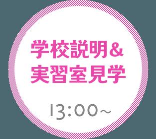 学校説明&実習室見学13:00~