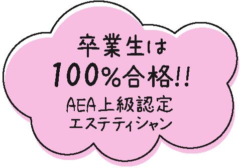 卒業生は100%合格!!AEA上級認定エステティシャン